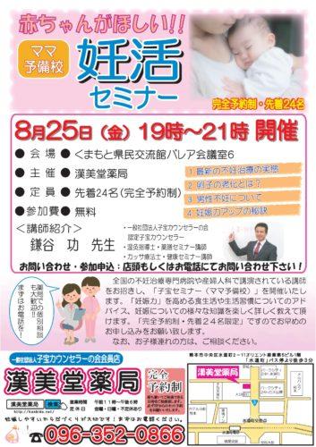 漢美堂薬局様ーセミナー案内モデル(20170825) (1)